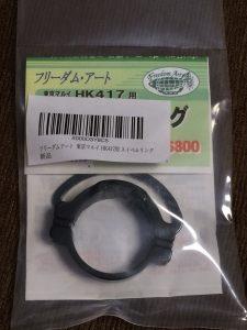 次世代Hk417用スリングスイベル